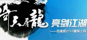 百度统计3.0亮剑江湖